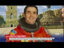 Пішов з життя єдиний український космонавт Леонід Каденюк