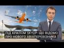 Під крилом SkyUp що відомо про нового авіаперевізника