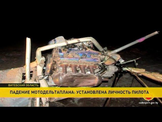 Новые подробности в деле о падении мотодельтаплана в Витебской области
