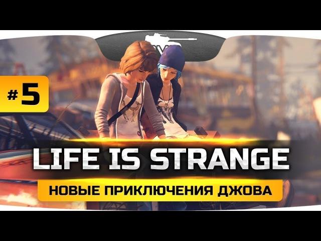 ВОТ ОН — МАНЬЯК-УБИЙЦА! ● Life Is Strange 5