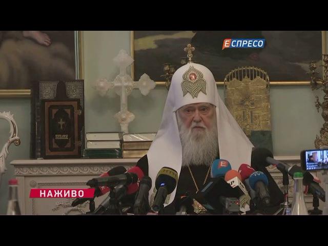 Філарет розповів, як його обманув Московський патріархат