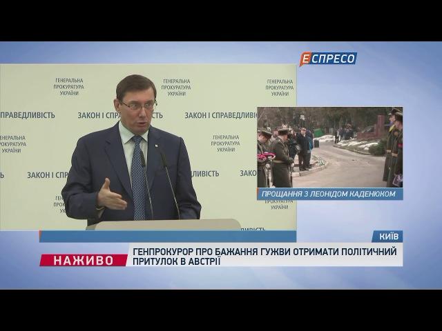 Гужва та його адвокати затягували суд заради втечі з країни, - Луценко