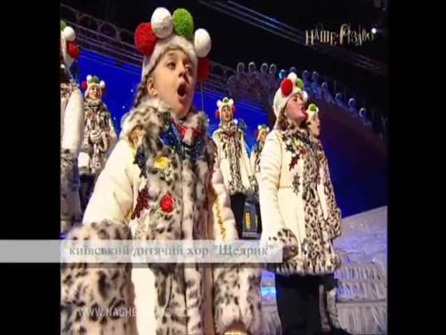 Українська щедрівочка у виконанні різних країн