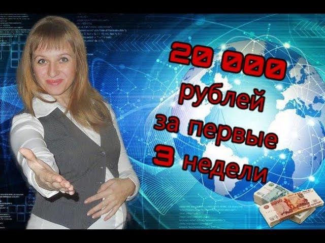 Маркетинг ТетраХ,20 000 рублей в первый месяц