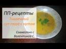 ПП-рецепты / ТЫКВЕННЫЙ суп-пюре с НУТОМ / совместно с Валентиной Свердликовской