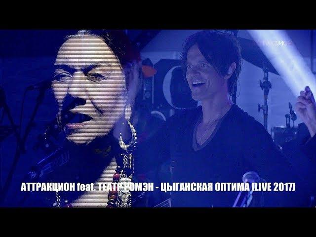 Аттракцион feat. Театр Ромэн - Цыганская Оптима (live 2017)