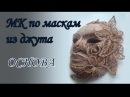 МК по созданию масок из джута ОСНОВА 2