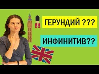 Герундий и инфинитив в английском: в чем разница? Основные правила и примеры.