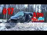 ДТП РОССИИ Выпуск #17. Подборка аварий за 18.12.17