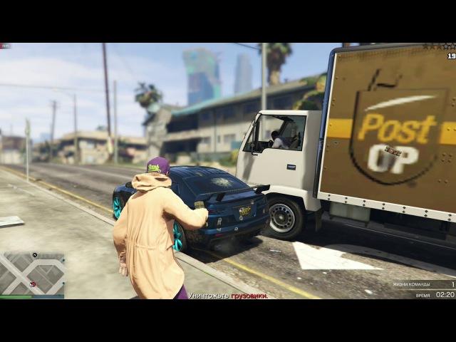 GTA Online. Задание Отказ в обслуживании