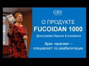 ВРАЧ О ПРОДУКТЕ ФУКОИДАН 1000 терапевт специалист по реабилитации