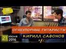 Интервью с преподавателем гитары Кириллом Сафоновым Москва