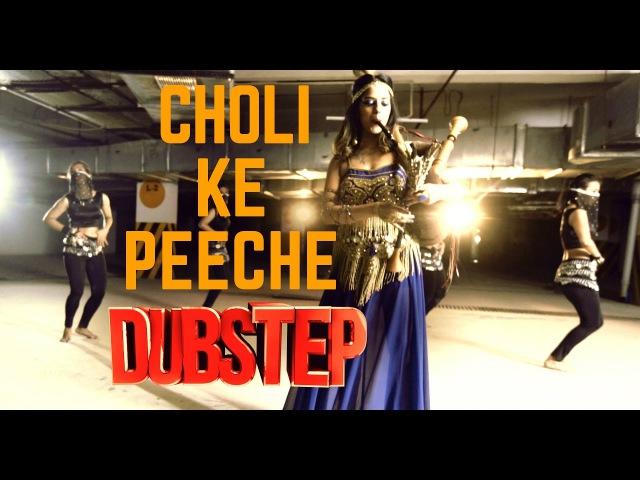 Choli Ke Peeche Kya Hai Dubstep Remix - The Snake Charmer ft. Dsync