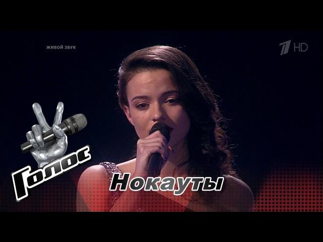 Олика Громова «Зеркало» - Нокауты - Голос - Сезон 6