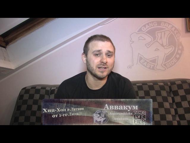 Серия 17: Аввакум [GangBreakers EastSide • Austrumbloks] «Хип-Хоп В Латвии: от 1-го Лица» 2018