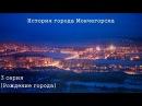 История города Мончегорска Рождение города 3 серия