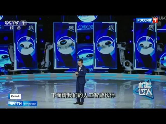 Вести недели. Эфир от 19.11.2017. Китай сделал ставку на искусственный интеллект