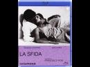 Вызов  La sfida (1958) HD