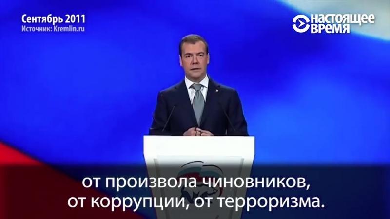 Обещания Путина и Медведева 6 лет назад