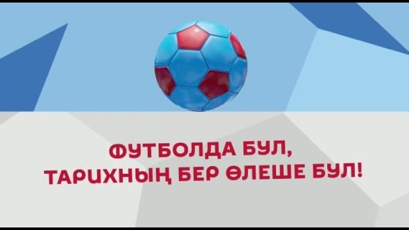 Футбол буенча дөнья чемпионатына ничек эләгергә