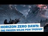 Horizon Zero Dawn: The Frozen Wilds - PGW 2017 Трейлер
