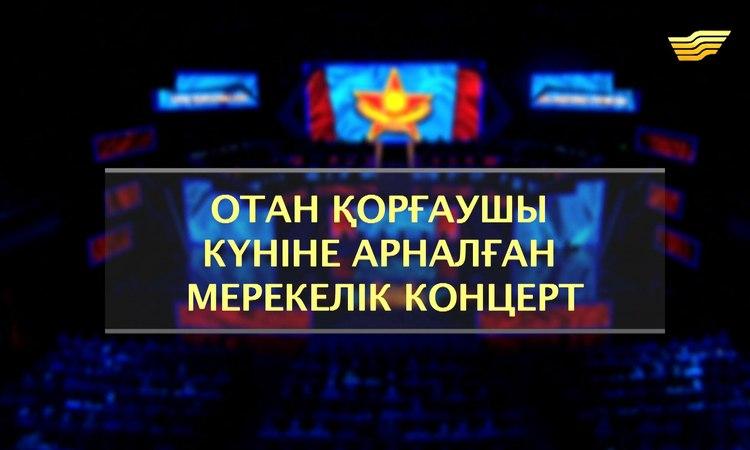 «Отан қорғаушылар күніне арналған мерекелік концерт»