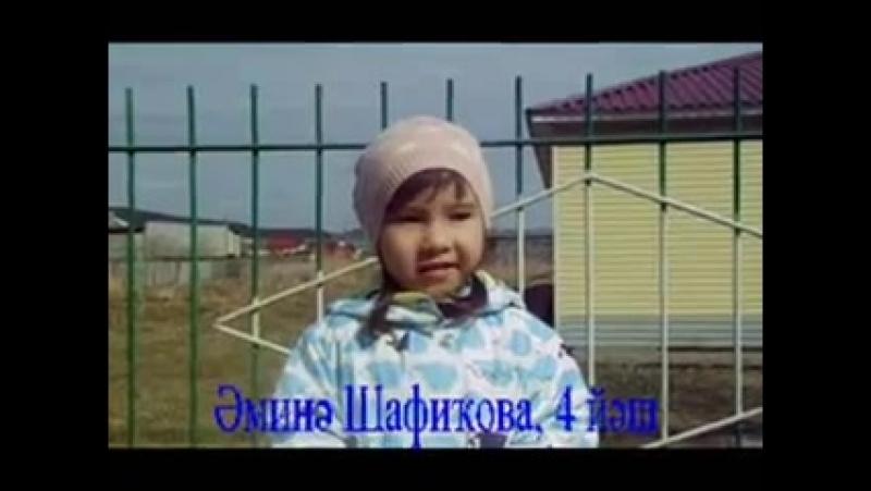 Саҡырыу Әминә Шафиҡова Бирешмә mp4