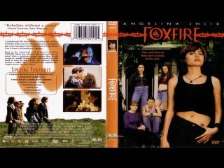 Ложный огонь / foxfire (1996)