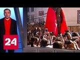 Агитпроп. Авторская программа Константина Семина от 12.05.18 - Россия 24