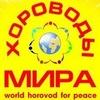 Хороводы Мира - Екатеринбург! Приглашаем всех!