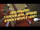 САША ОБРАДОВИЧ о сербском дерби, зарплатах игроков и карьере в ЛОКО