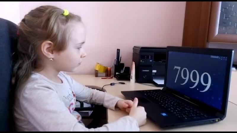 6 летняя Настя складывает и вычитает 4х и 5ти значные числа