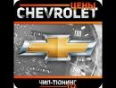 Отзыв О прошивке Chevrolet Rezzo
