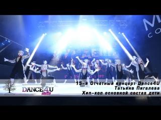 15-й Отчетный концерт Dance4U   Татьяна Пигалева   Основной состав дети