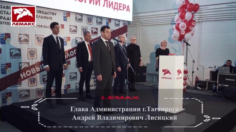 Лемакс-Открытие завода по производству стальных панельных радиаторов