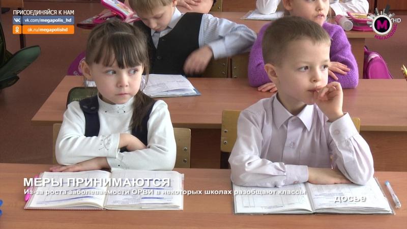 Мегаполис - Меры принимаются - Нижневартовск