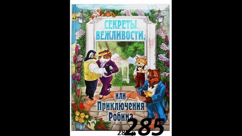 Секреты вежливости или Приключения Робина. Цена 285р