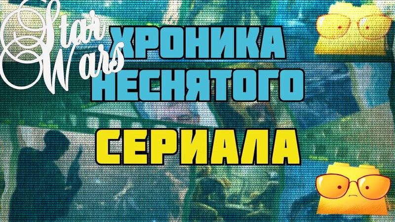 Хроника неснятого СЕРИАЛА по Звёздным войнам