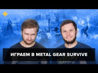Фогеймер-стрим (02.03.18). Артём Комолятов и Антон Белый играют в Metal Gear Survive