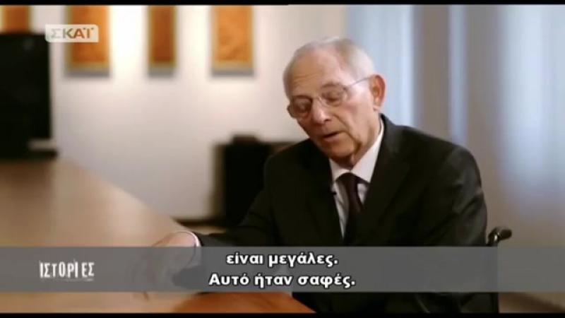 Wolfgang Schäuble - Вольфганг Шойбле - Βόλφγκανγκ Σόιμπλε, Interview - Интервью