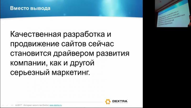 Выступления спикеров на бизнес-конференции Dextra и Google