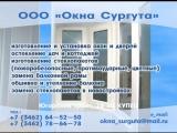 ООО Окна Сургута