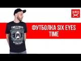 Футболка Six Eyes - Time. Обзор