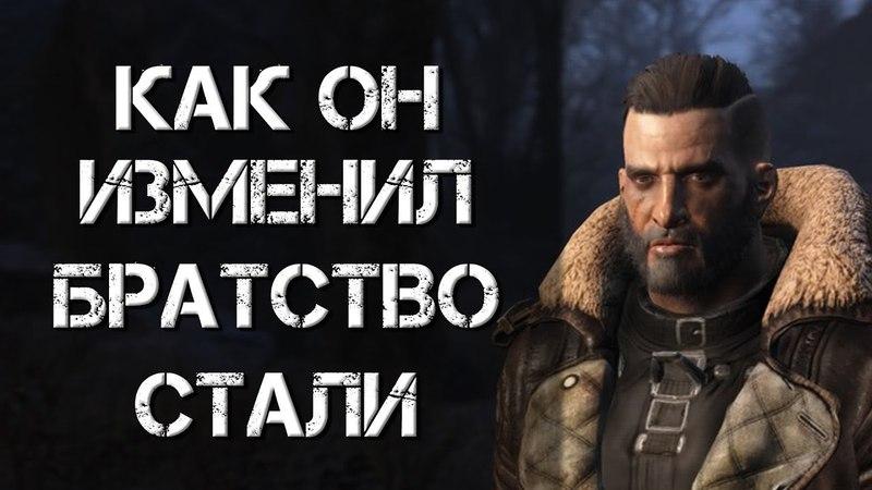 Что не так с Братством Стали в Fallout 4? | История Мира Fallout 4 Лор
