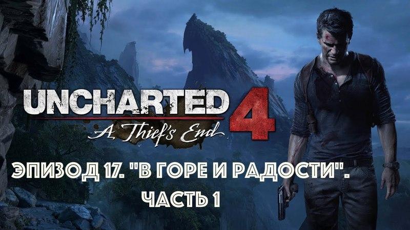 Прохождение игры Uncharted 4: A Thief's End. Эпизод 17.