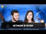 Фогеймер-стрим (15.01.18). Антон Белый и Евгения Корнеева играют в Dusk