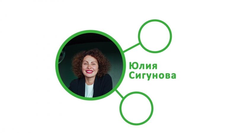 Спикер SEF 2018 Юлия Сигунова