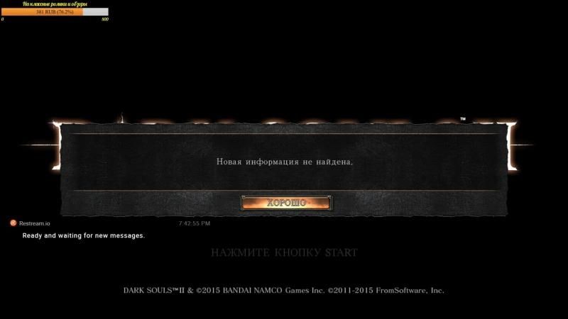 Пройти игру 1-м уровнем 11 (Dark Souls II Scholar of the First Sin)