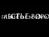 «ПОМЕСТЬЕ ВОРОНА»  (Тизер) премьера 18, 19 и 20 мая