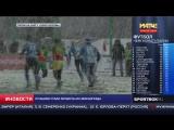МАТЧ ТВ о Кубке Москвы по регби на снегу (2018)